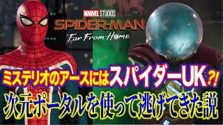 【考察】ミステリオのアースにスパイダーUKが?次元の裂け目を使って逃げてきた説|スパイダーマン:ファーフロムホーム 【Spider-Man Far From Home in Spider UK ?】
