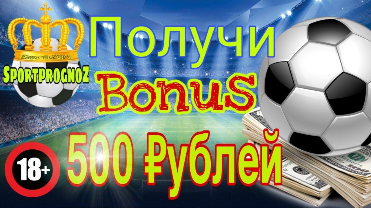 Бонус 500 рублей. Бонусы от букмекеров.