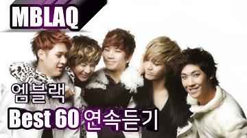 [MBLAQ] 엠블랙 베스트60 연속듣기