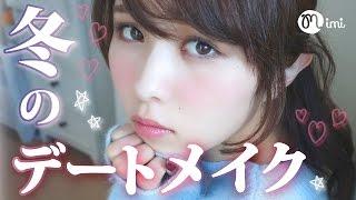 冬のデートメイク まつきりな編-How to: Winter makeup- ♡mimiTV♡ 松木里菜 動画 22