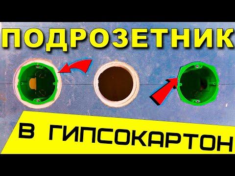 УСТАНОВКА ПОДРОЗЕТНИКОВ В ГИПСОКАРТОН  |  ФРЕЗЕРОВКА