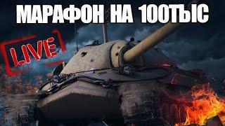 МАРАФОН НА 100.000 УРОНА | ТТ СССР