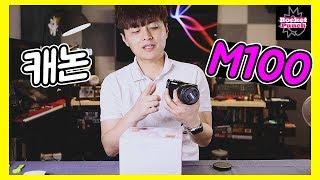 유튜브용 카메라 캐논 미러리스 EOS-M100 리뷰 !…