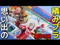 90 アオシマ TVコレクションシリーズNO.15  メガロマン 4人セット A <けしゴム人形8体つき>  『メガロマン』