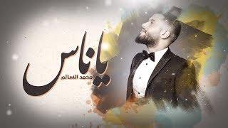 محمد السالم - يا ناس | 2019 | Mohamed Alsalim - Ya Nas