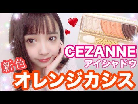 【新色】CEZANNEアイシャドウ♡オレンジカシス使ってメイクしたよ