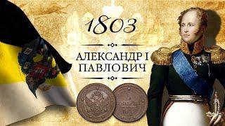 Монета 5 копійок (кольцевік) 1803 року: ЇМ, КМ