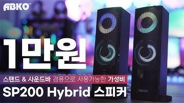 💲1만원💲 가성비 스피커 『스탠드 & 사운드바 겸용』으로 사용가능 실화냐? ABKO SP200 Hybrid 리뷰