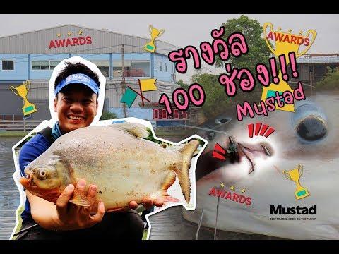 บึงปราการรางวัล 100 ช่อง!!! Mustad Iseama