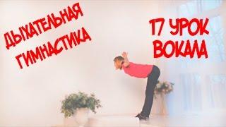 Дыхательная Гимнастика Правильное Певческое Дыхание // 17 УРОК ВОКАЛА