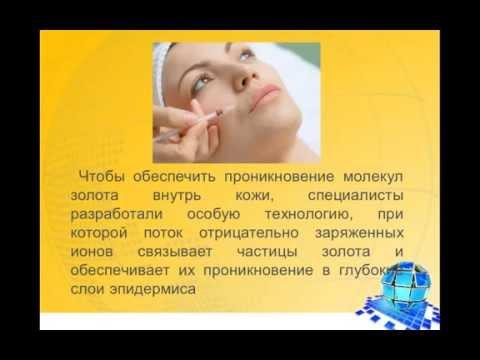 Шок! Как золото влияет на нашу кожу...24  карата  молодости