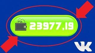 Заработок по 500 руб в день в контакте через сайт Goodmoneys ru