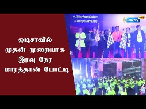ஒடிசாவில் முதன் முறையாக இரவு நேர மாரத்தான் போட்டி | #NightMarathon Mp3