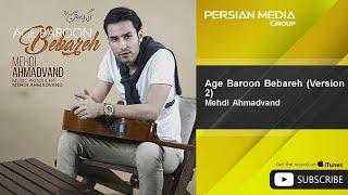 Mehdi Ahmadvand Age Baroon Bebareh Version 2 مهدی احمدوند اگه بارون بباره ورژن۲