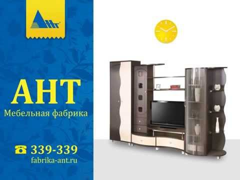 Мебельная фабрика Ант