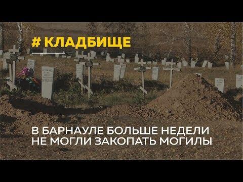 В Барнауле могилы безродных людей не могли закопать из-за сломанного трактора. Кто ответит?