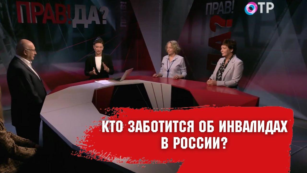 Елена Ульянова на ОТР: Кто заботится об инвалидах в России?