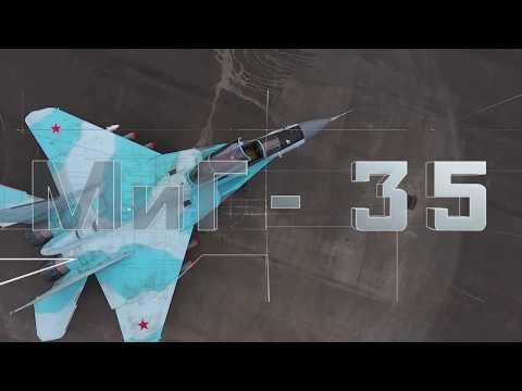 МиГ-35 – новейшие
