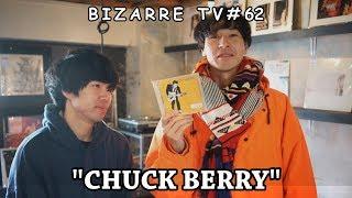 """BIZARRE TV"" - 三船と岡田 - 『 Chuck Berry 』#62"