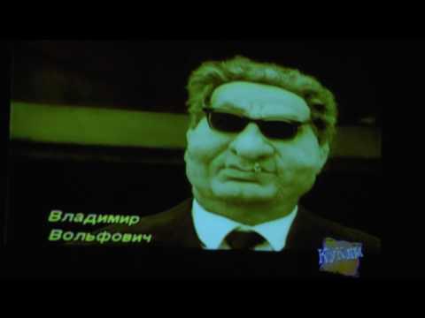 Виктор Шендерович. Куклы - 20 лет спустя, часть 2