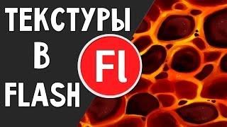 Текстуры и текстурирование в Adobe Flash Pro