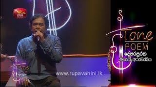 Age Sinahawa Thahanam @ Tone Poem with Chandra Kumara Kandanarachchi & Ayomi Perera Thumbnail