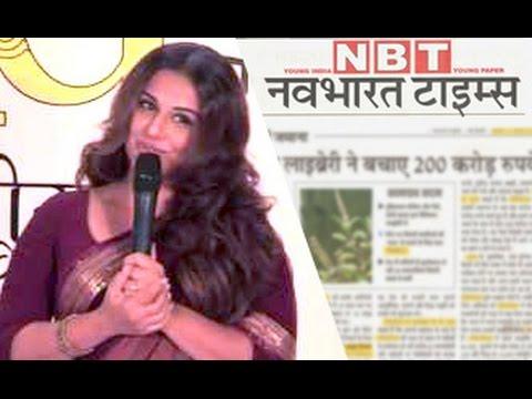 Vidya Balan: 'Navbharat Times' helped me to become an Actor | NBT Awards 2015 | Juhi Chawla