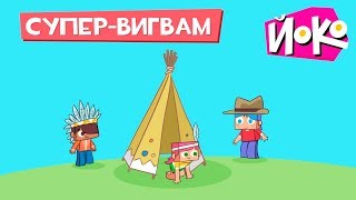 Играем с ЙОКО - Супер-вигвам - Весёлые игры для детей - Во что поиграть с друзьями