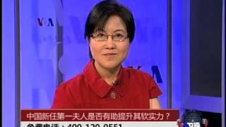 时事大家谈: 中国新任第一夫人是否有助提升其软实力?