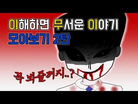 이해하면 무서운 이야기 모음집#2 ㅣ 이무이, 모아보기, 공포툰, 오싹툰, 베리메리 영상툰