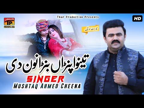 Tenu Apna Banawn Di - Mushtaq Ahmed Cheena - Latest Song 2017 - Latest Punjabi And Saraiki thumbnail