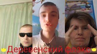 Деревенский TikTok. Как не надо снимать. Трэш подборка#1 Russian TikTok trash compilation#1 Musical.