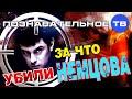 За что убили Немцова? (Познавательное ТВ, Артём Войтенков)