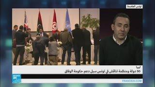 ليبيا: 50 دولة ومنظمة تناقش في تونس سبل دعم حكومة الوفاق