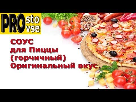 Соуса для пиццы