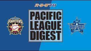 ファイターズ対ベイスターズ(札幌ドーム)の試合ダイジェスト動画。 2017...