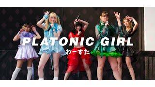 Platonic Girl を歌って踊ってみた! お誕生日おめでとうわーすた!   Her...