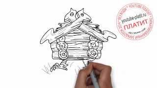 Как поэтапно нарисовать дом на курьих ножках за 36 секунд(Как нарисовать картинку поэтапно карандашом за короткий промежуток времени. Видео рассказывает о том,..., 2014-07-14T17:04:43.000Z)