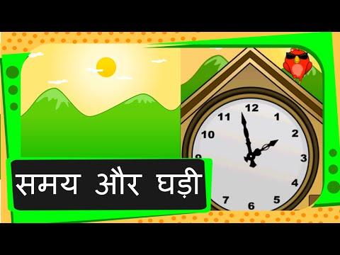 Maths - Time and Clock - Hindi