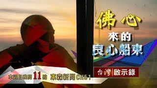 台灣啟示錄 全集20180311 佛心來的良心船東 尚青海鮮 現撈現賣/遠洋討海 與海搏命/想家 印尼海味美食