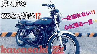 Z1購入時 KZ1000 との迷い‼️神様❓カミさんからの助言⁉️/ Kawasaki Z1 【モトブログ】旧車 motovlog Motorcycle 70's style