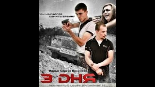 "Видео Кодинска: ""3 ДНЯ"" Фильм (Кодинск, Россия. 2014 г.) (автор: AGERA GROUP TV)"