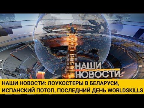 Наши новости ОНТ: Лоукостеры в Беларуси | Испанский потоп | Последний день WorldSkills