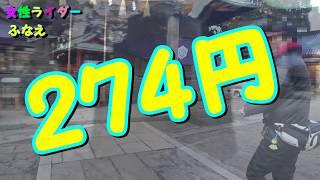 【Motovlog】女性ライダーふなえ  船橋ツーリング!ふなっしーのお守りがほしい!【CB1300SB&CB400SB】 thumbnail