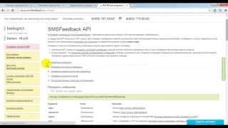 Настройка смс уведомления на PHP для вашего сайта на примере Wordpress