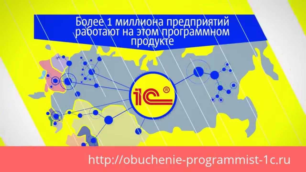 Программирование 1с обучение видео бесплатно образец справки с работы для визы в словакию