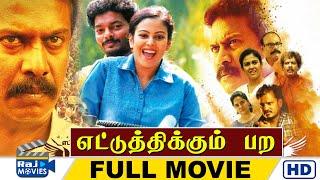 Ettuthikkum Para Full Movie HD | Samuthirakani | Chandini Tamilarasan | Keera | Raj Movies