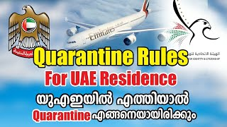 Quarantine Rules For Returning UAE Residence Arriving in Dubai Malayalam | OYO Get Best Price Hotel