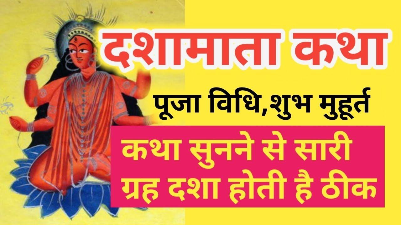 दशामाता व्रत कथा|दशामाता व्रत पूजन विधि| dashamata vrat katha hindi।
