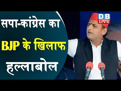 SP-Congress का BJP के खिलाफ हल्लाबोल |सपा ने की जातिगत जनगणना की मांग #DBLIVE